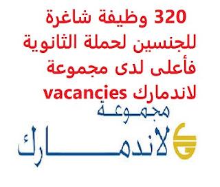 وظائف السعودية 320 وظيفة شاغرة للجنسين لحملة الثانوية فأعلى لدى مجموعة لاندمارك vacancies 320 وظيفة شاغرة للجنسين لحملة الثانوية فأعلى لدى مجموعة لاندمارك vacancies  تعلن مجموعة لاندمارك، عن توفر 320 وظيفة شاغرة للجنسين لحملة الثانوية فأعلى للعمل في عدة مناطق وذلك للوظائف التالية: 1- مساعد مبيعات (Sales Associate) 2- مساعد متجر (Store Associate) 3- مساعد مبيعات العملاء (Customer Sales Associate) 4- مساعد مدير متجر (Assistant Store Manager) 5- كاشير (Cashier) 6- رئيس المحاسبين – الكاشير (Head Cashier) 7- مدير منطقة (Area Manager) 8- مدير مالي (Finance Manager) 9- مشرف مبيعات (Supervisor) 10- مساعد مدير المستودعات (Assistant Warehouse Manager) 11- تنفيذي عمليات (Operation Executive) 12- مدير أعمال (Business Manager) 13- قائد فريق مبيعات الأثاث (Team Leader – Furniture) 14- مدير موقع – العمليات (Area Manger – Operations) 15- وظائف إدارية وتقنية مكتبية أخرى (في عدة مدن) للتقدم إلى الوظيفة اضغط على الرابط هنا  أنشئ سيرتك الذاتية     أعلن عن وظيفة جديدة من هنا لمشاهدة المزيد من الوظائف قم بالعودة إلى الصفحة الرئيسية قم أيضاً بالاطّلاع على المزيد من الوظائف مهندسين وتقنيين محاسبة وإدارة أعمال وتسويق التعليم والبرامج التعليمية كافة التخصصات الطبية محامون وقضاة ومستشارون قانونيون مبرمجو كمبيوتر وجرافيك ورسامون موظفين وإداريين فنيي حرف وعمال