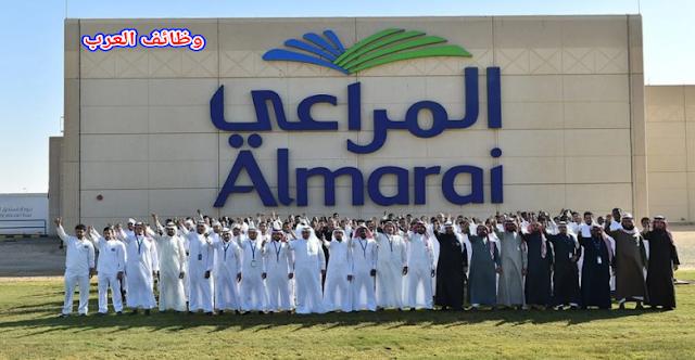 مطلوب موظفين لدي شركة المراعي في المملكة العربية السعودية لعدة تخصصات