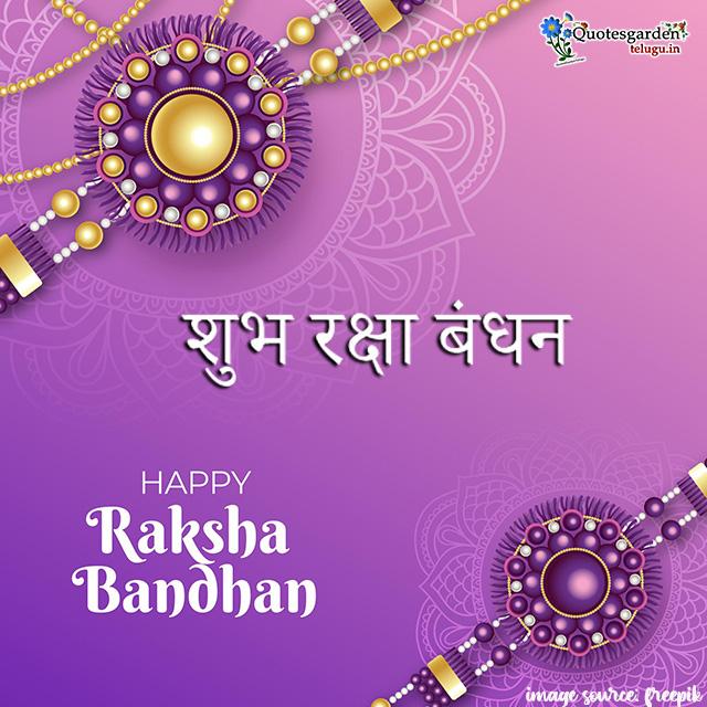 top raksha bandhan status in hindi  shayari text messages in hindi font