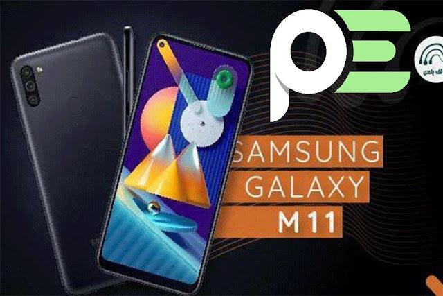 هاتف Samsung galaxy M11