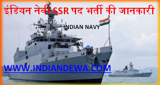 indian navy information