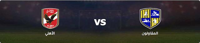 مشاهدة مباراة الأهلي والمقاولون العرب بث مباشر اليوم الأربعاء 24-07-2019 الدوري المصري
