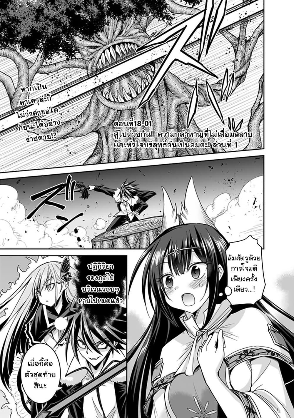 Kujibiki Tokushou: Musou Harem-ken-ตอนที่ 18.1