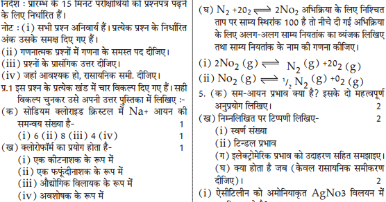 intermediate sanskrit question paper (model paper) - 1 xii 2018 (annual) ia intermediate examination sanskrit 100 [marks-100] there are two sections in the question paper 2 1.