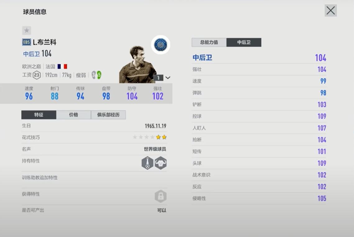 FIFA ONLINE 4   Soi hàng dàn cầu thủ Team Color Pháp mùa Europe Best Stars - EBS FO4 Trung Quốc