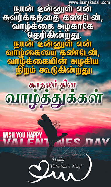 r tic love quotes in tamil valentines day tamil greetings for