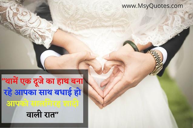 Happy Marriage Anniversary Quotes Hindi,Happy Marriage Anniversary Quotes Hindi