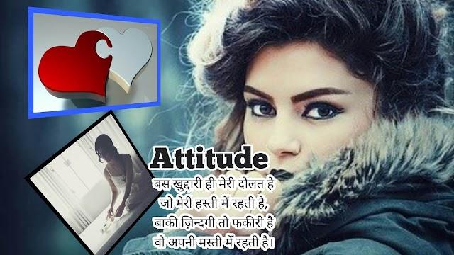 Top 10 + Attitude Shayari In Hindi New Attitude Shayari