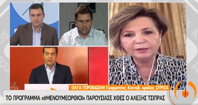Γεροβασίλη: Ο ΣΥΡΙΖΑ κατέθεσε κοστολογημένο, γενναίο, εφικτό και εμπροσθοβαρές πρόγραμμα. Η Κυβέρνηση θα ακούσει; Θα συζητήσει; – VIDEO