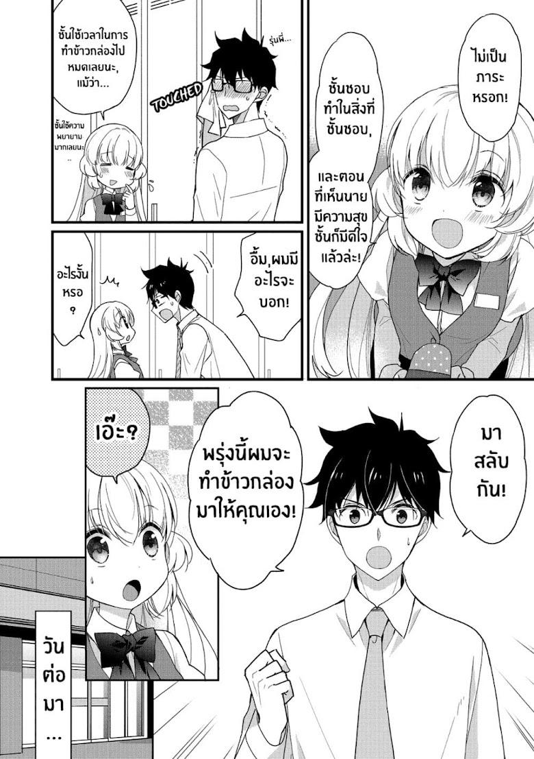 Chicchai Kanojo Senpai ga Kawaisugiru - หน้า 10