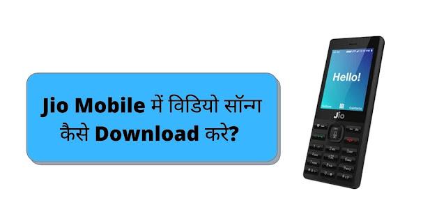 Jio Mobile में विडियो सॉन्ग कैसे Download करे?