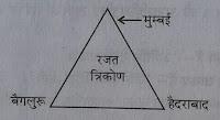 रजत त्रिकोण