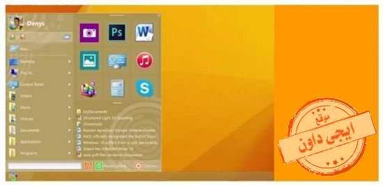 تحميل برنامج تغيير قائمة ابدأ فى جميع انواع الويندوز Start Menu X Free