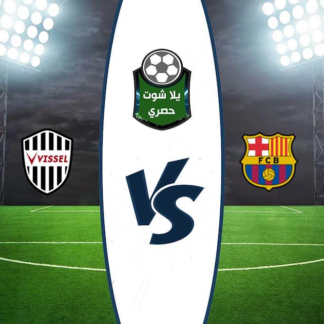 مشاهدة مباراة برشلونة وفيسيل كوبي بث مباشر
