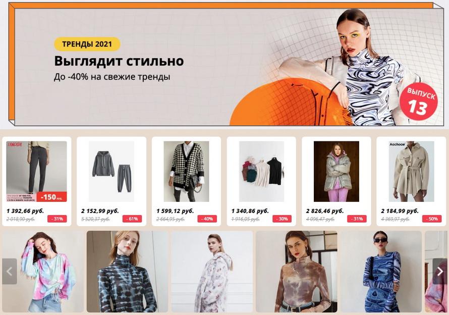 Модные тренды 2021: выглядит стильно со скидками до -40% на свежие тренды Нового года