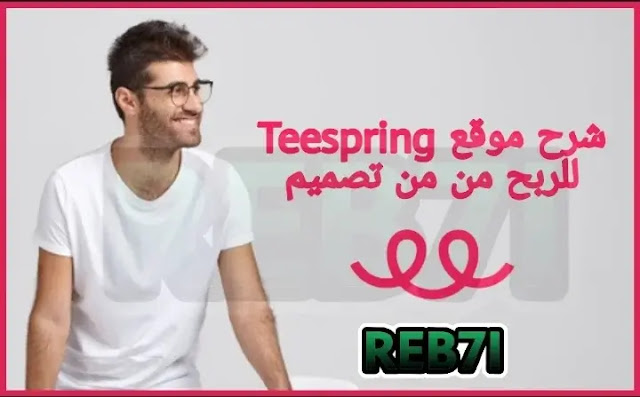 شرح موقع Teespring للربح من تصميم التيشرتات