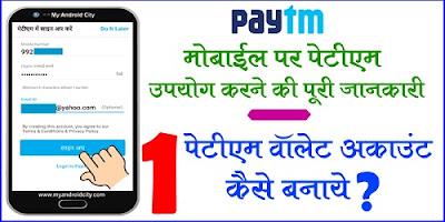 Paytm account kaise banaye hindi me- Paytm Wallet पर अपना नया खाता (Account) बनाना का तरीका-