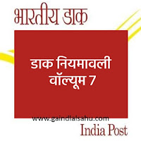 Postal Manual Volume 7 in Hindi PDF Notes for Departmental Exam