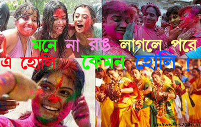 Holi wishes Bengali Images 2018 Download