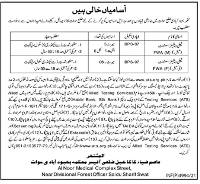 PWD | Population Welfare Department Swat – www.ats.org.pk -Jobs 2021