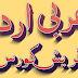Arabic Crash Course - Android App