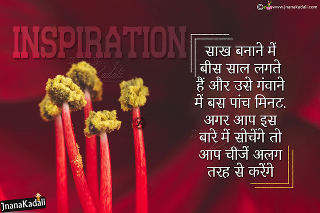hindi quotes on life, swami vivekananda motivational speeches, nice words to success in hindi