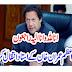 Imran Khan kay Ustad Intkal Kar Gye | Raaztv