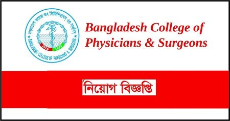 Bangladesh College of Physicians and Surgeons Job Circular 2020