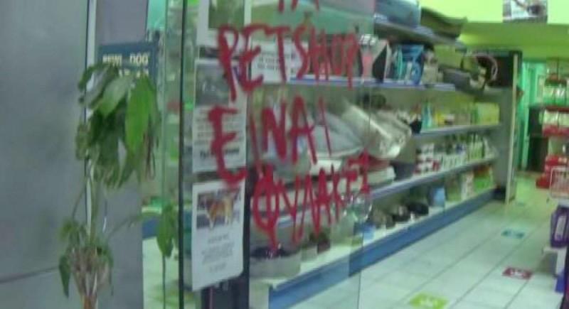 Πάτρα: Διαμαρτυρία αντιεξουσιαστών σε pet shop - «Κανένα ζώο μέσα σε κλουβί»