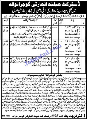 Jobs in District Health Authority DHA Gujranwala 2020