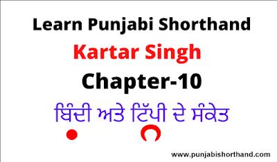 Learn Punjabi Shorthand