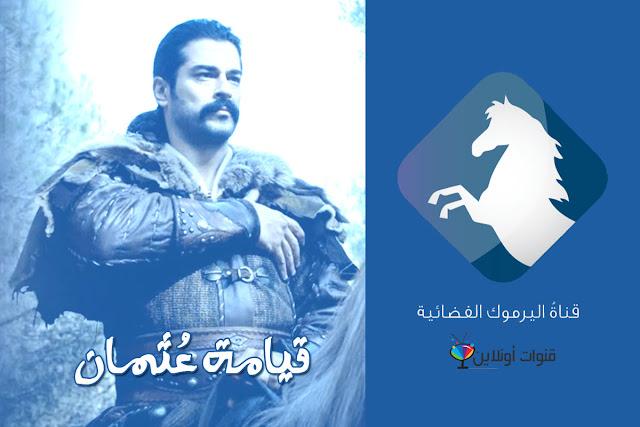 تردد قناة اليرموك الجديد ومشاهدة قيامة عثمان
