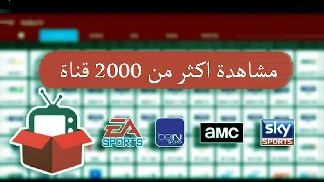 برنامج RedBox TV لمشاهدة 2000 قناة مفتوحة ومشفرة مجانا