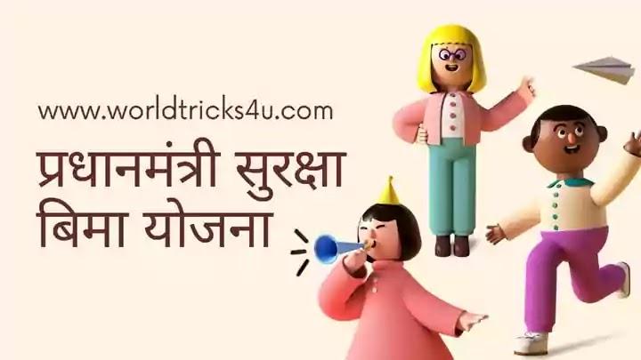 pradhan mantri suraksha bima yojana in hindi