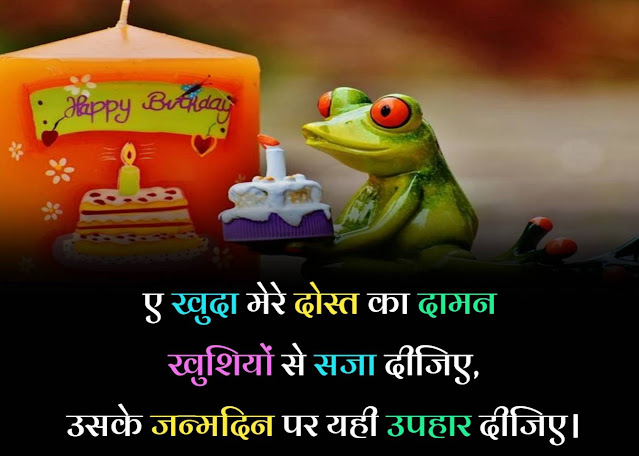 happy birthday shayari in hindi janamdin mubarak shayari