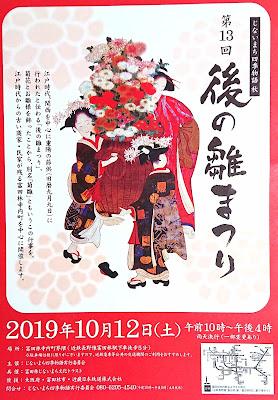 じないまち四季物語2019「秋」第13回後の雛まつり(富田林市)