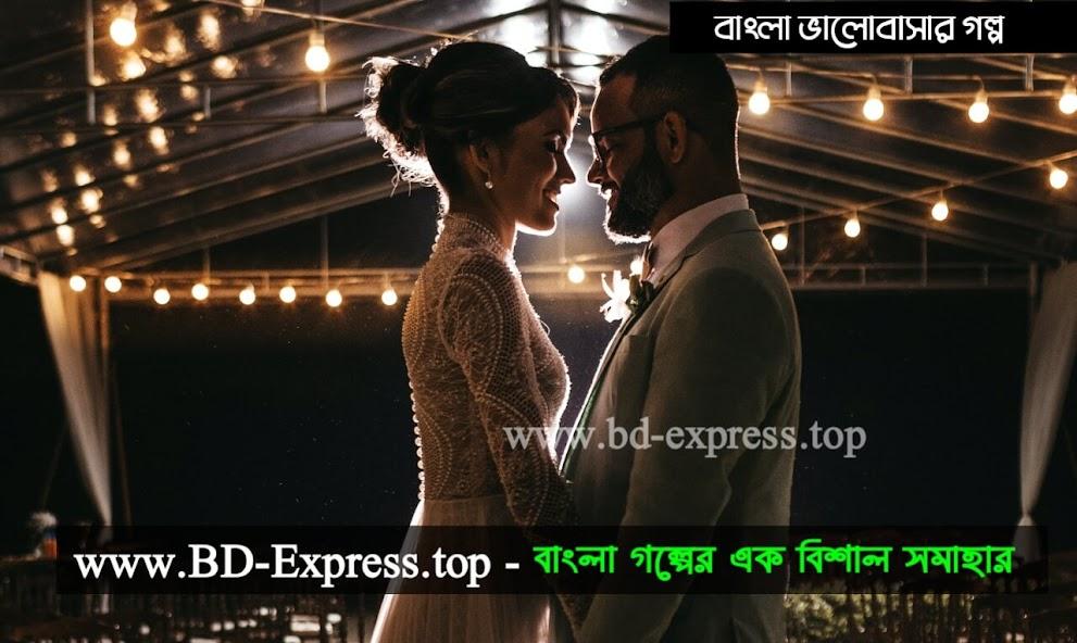 আবেগি ভালোবাসার গল্প ( Valobasar Romantic Golpo ) রোমান্টিক  ভালোবাসার গল্প | Love Express