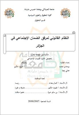 مذكرة ماستر: النظام القانوني لمرفق الضمان الاجتماعي في الجزائر PDF