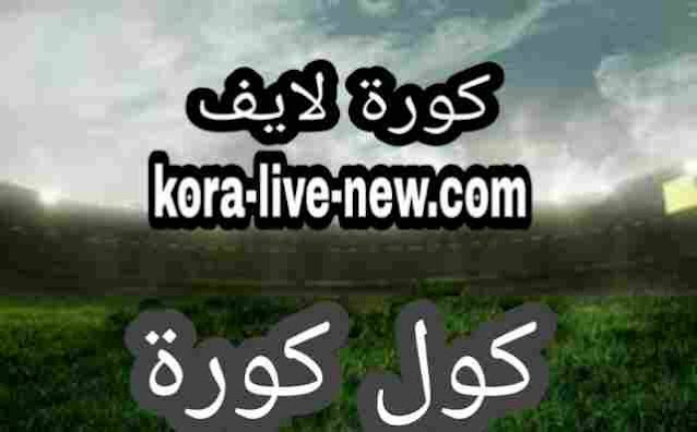 كول كورة cool kora بث مباشر موقع كول كوره مباريات اليوم coolkora مباشر كورة كول kool kora