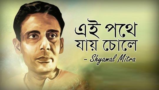 Ei Pothe Jay Chole - Shyamal Mitra
