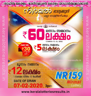 "KeralaLotteriesresults.in, ""kerala lottery result 7 2 2020 nirmal nr 159"", nirmal today result : 7/2/2020 nirmal lottery nr-159, kerala lottery result 7-02-2020, nirmal lottery results, kerala lottery result today nirmal, nirmal lottery result, kerala lottery result nirmal today, kerala lottery nirmal today result, nirmal kerala lottery result, nirmal lottery nr.159 results 7-2-2020, nirmal lottery nr 159, live nirmal lottery nr-159, nirmal lottery, kerala lottery today result nirmal, nirmal lottery (nr-159) 7/2/2020, today nirmal lottery result, nirmal lottery today result, nirmal lottery results today, today kerala lottery result nirmal, kerala lottery results today nirmal 7 2 20, nirmal lottery today, today lottery result nirmal 7-2-20, nirmal lottery result today 7.2.2020, nirmal lottery today, today lottery result nirmal 7-2-20, nirmal lottery result today 07.02.2020, kerala lottery result live, kerala lottery bumper result, kerala lottery result yesterday, kerala lottery result today, kerala online lottery results, kerala lottery draw, kerala lottery results, kerala state lottery today, kerala lottare, kerala lottery result, lottery today, kerala lottery today draw result, kerala lottery online purchase, kerala lottery, kl result,  yesterday lottery results, lotteries results, keralalotteries, kerala lottery, keralalotteryresult, kerala lottery result, kerala lottery result live, kerala lottery today, kerala lottery result today, kerala lottery results today, today kerala lottery result, kerala lottery ticket pictures, kerala samsthana bhagyakuri"