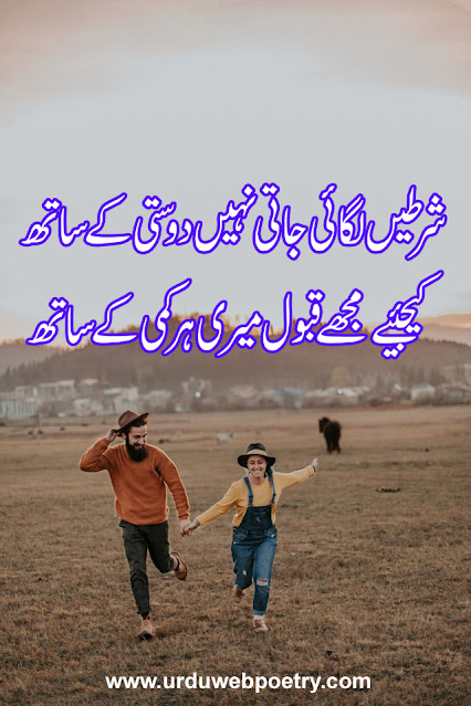 Love Poetry About In Urdu 2 Lines