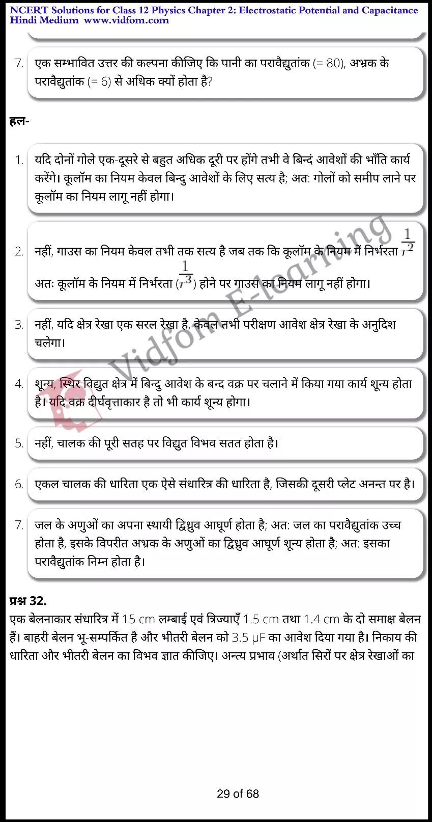 class 12 physics chapter 2 light hindi medium 29