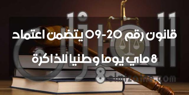 قانون رقم 20-09 يتضمن اعتماد 8 ماي يوما وطنيا للذاكرة