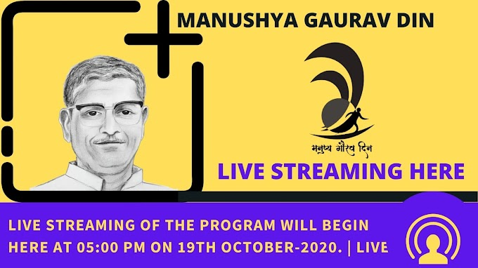 Swadhyay Pariwar-Manushya Gaurav Din-2020-Live Streaming program Organized by Saurashtra University
