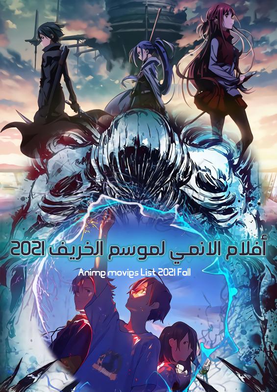 قائمة أفلام الانمي لخريف 2021
