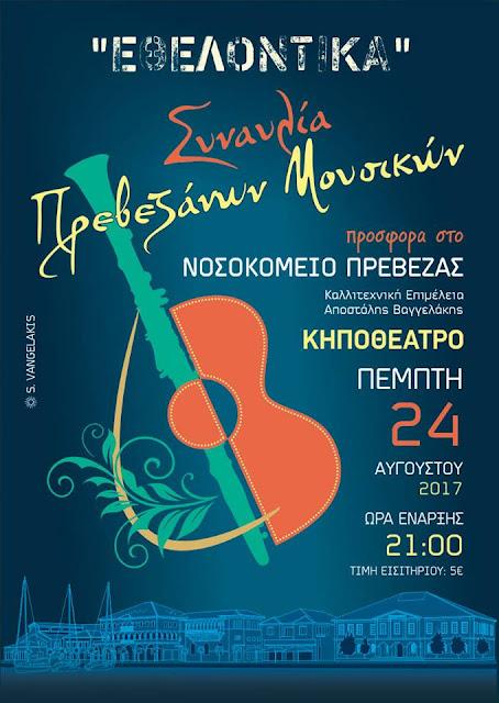 Πρέβεζα: Συναυλία στήριξης του νοσοκομείου, από Πρεβεζάνους μουσικούς!