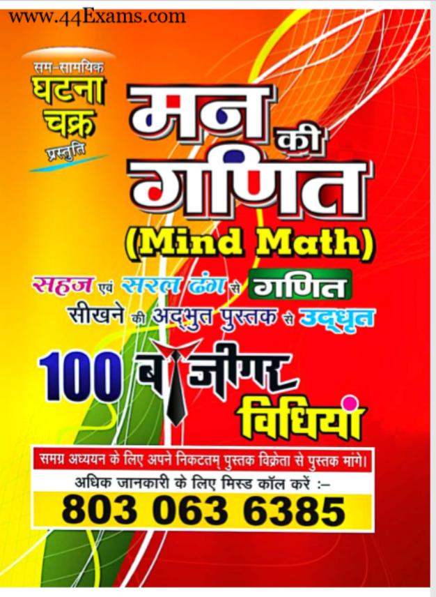 घटना चक्र मन की गणित : सभी प्रतियोगी परीक्षा हेतु हिंदी पीडीऍफ़ पुस्तक | Ghatna Chakra Math of mind : For All Competitive Exam Hindi PDF Book