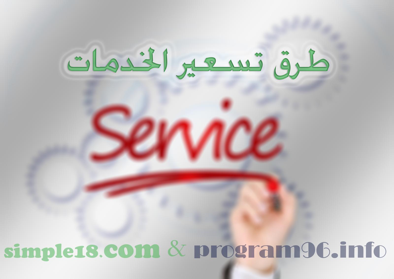 طرق تسعير الخدمات وكيفية تحديد أسعار الخدمات