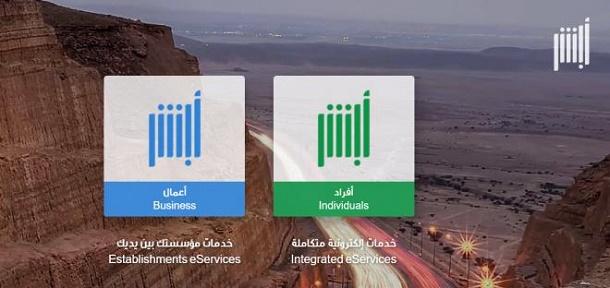 حقائق عن موقع «أبشر» الجديد وفصله عن بوابة وزارة الداخلية السعودية